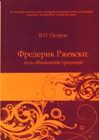 Учебник Сольфеджио 1 Класс Бабаева Зебряк